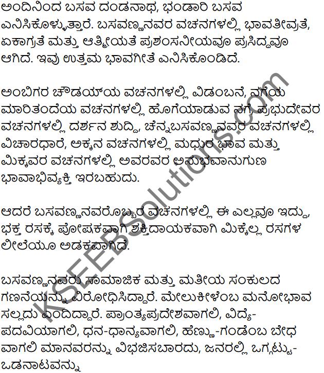 Basavannanavara Jeevana Darshana Summary in Kannada 4