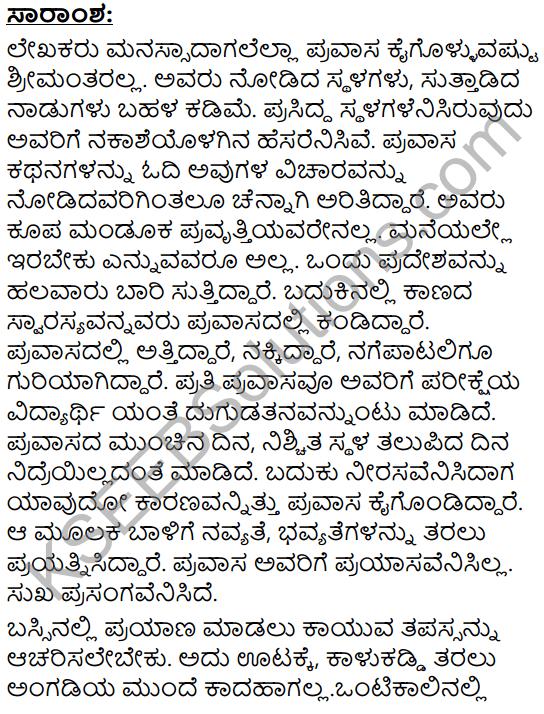 Bassu Prayanada Sukhaduhkhagalu Summary in Kannada 3