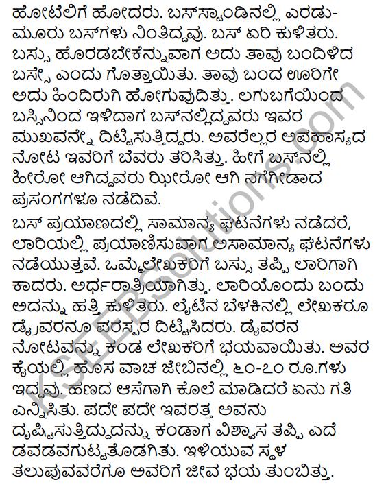 Bassu Prayanada Sukhaduhkhagalu Summary in Kannada 7