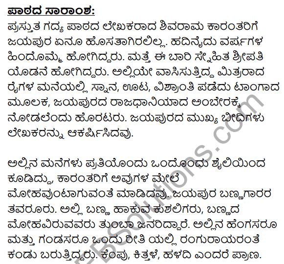 Bedagina Tana Jayapura Summary in Kannada 2