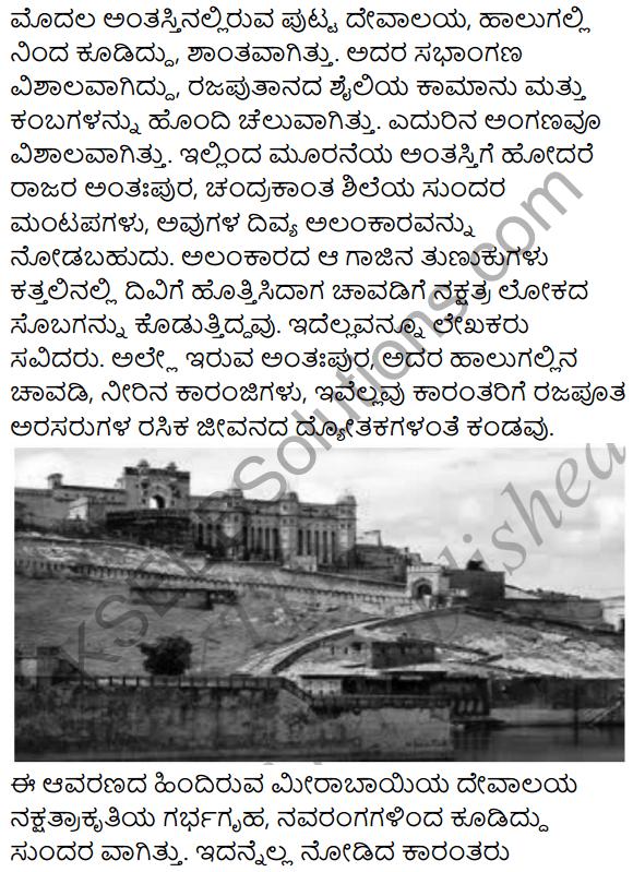 Bedagina Tana Jayapura Summary in Kannada 4