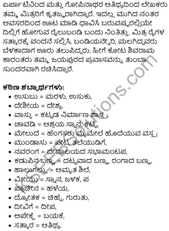 Bedagina Tana Jayapura Summary in Kannada 6