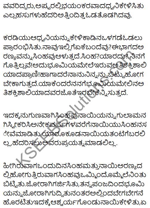 Dog Finds his Master Summary in Kannada 3