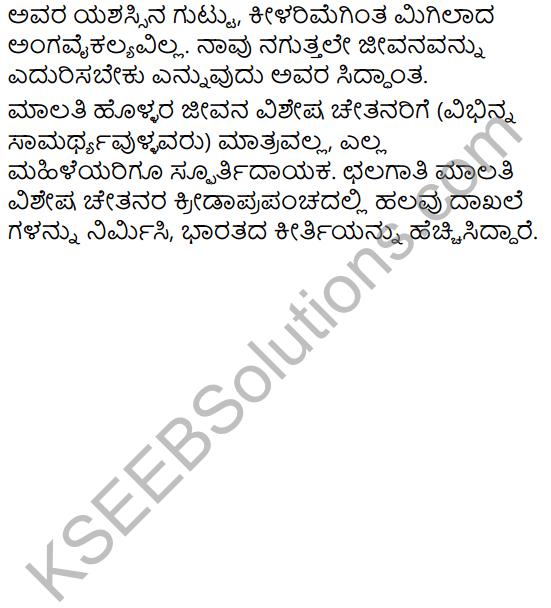 Edegundada Dhiraru Summary in Kannada 7