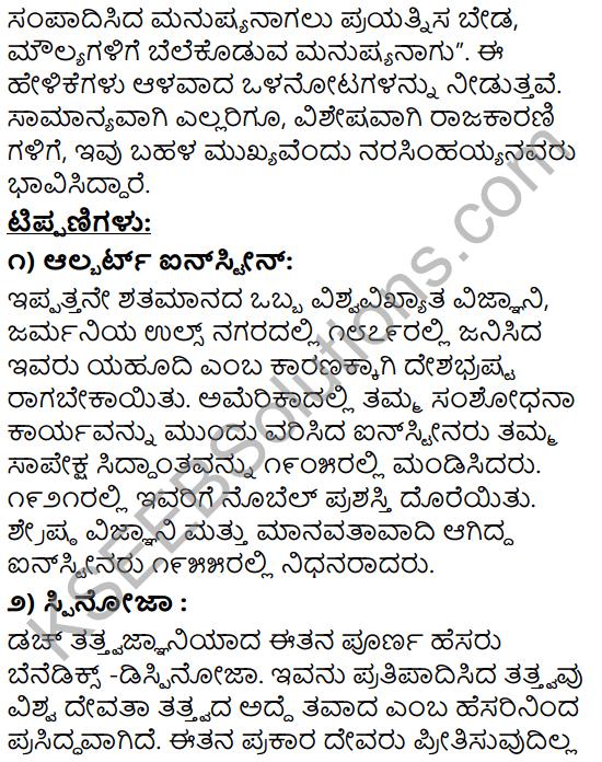Einsṭein Mattu Devaru Summary in Kannada 6