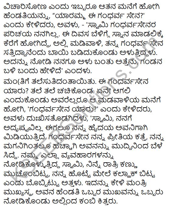 Gandharvasena Summary in Kannada 5