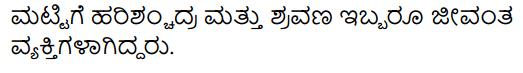 Gandhijiya Balya Summary in Kannada 8