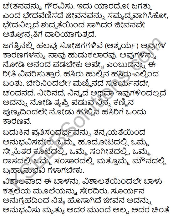 Gauravisu Jeevanava Summary in Kannada 3