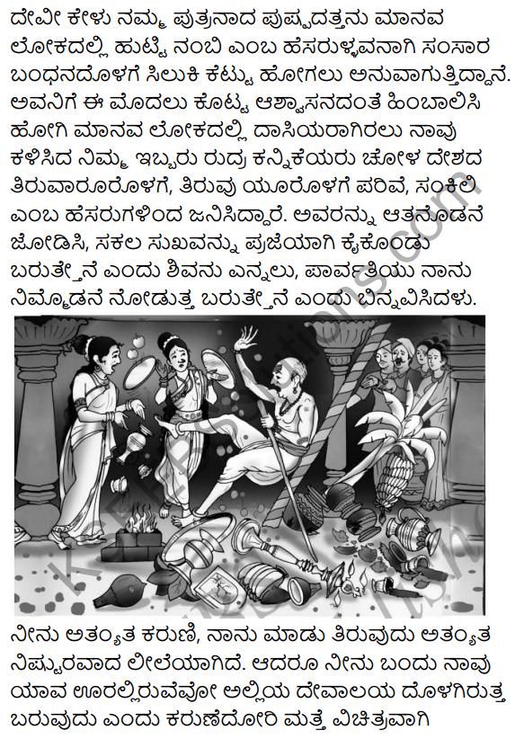 Haralile Summary in Kannada 3
