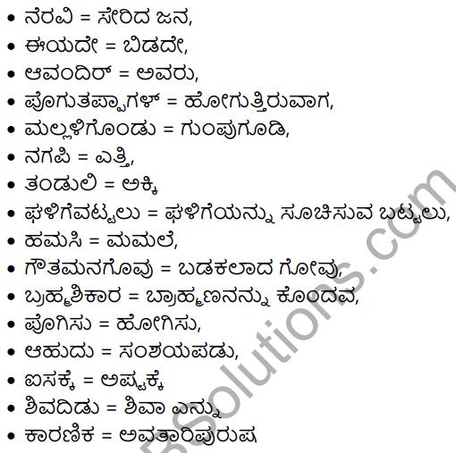 Haralile Summary in Kannada 8