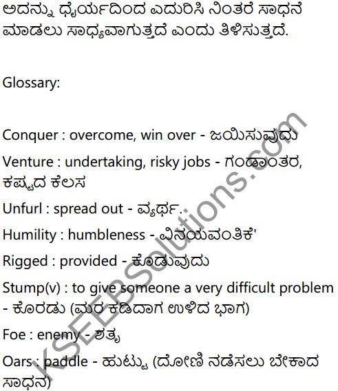 He did it Summary In Kannada 2