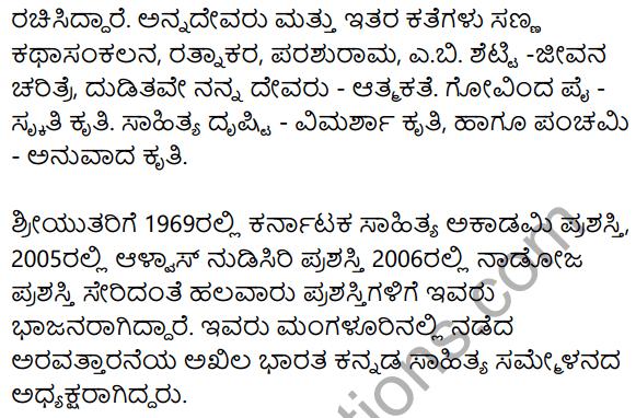 Hosa Haadu Summary in Kannada 2