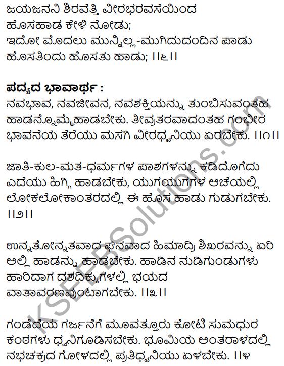 Hosa Haadu Summary in Kannada 4