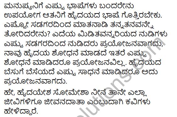 Hrudaya Vachanagalu Summary in Kannada 6