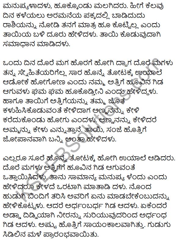 Huvada Hudugi Summary in Kannada 5