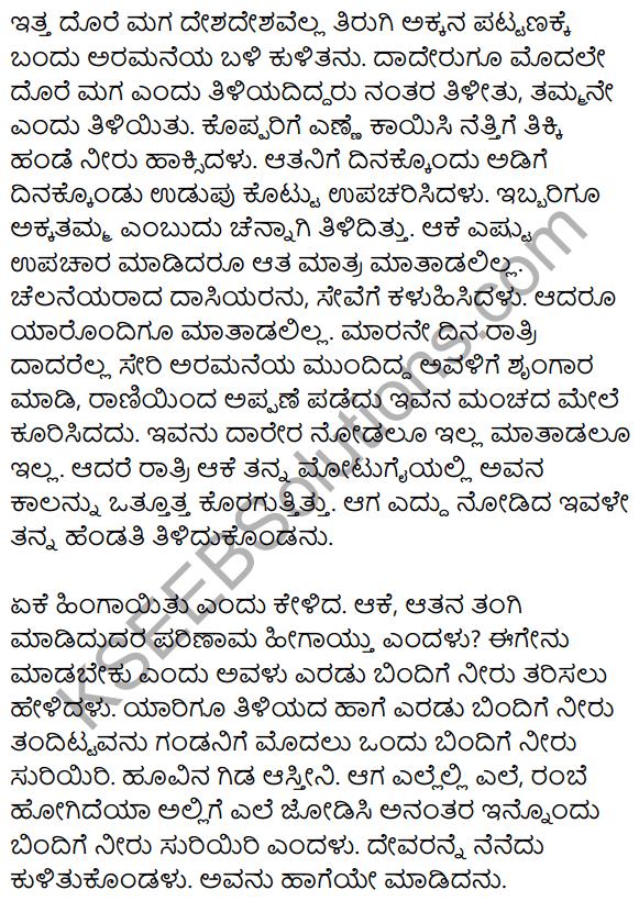 Huvada Hudugi Summary in Kannada 7
