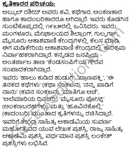 Jenu Kurubara Tayiyu Kadu Aneya Maganu Summary in Kannada 2