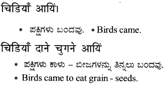 KSEEB Solutions for Class 6 Hindi Chapter 13 आया, आये, आयी, आयीं 3