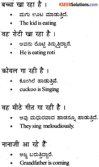 KSEEB Solutions for Class 6 Hindi Chapter 16 रहा, रही, रहे 2