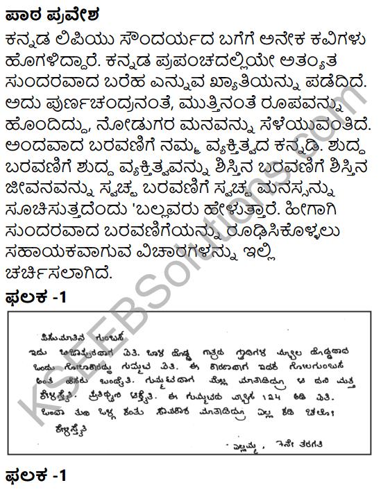 Kai Baraha Summary in Kannada 1