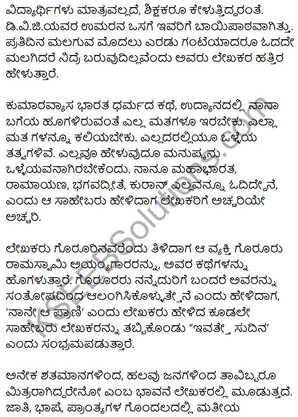 Kannada Moulvi Summary in Kannada 4