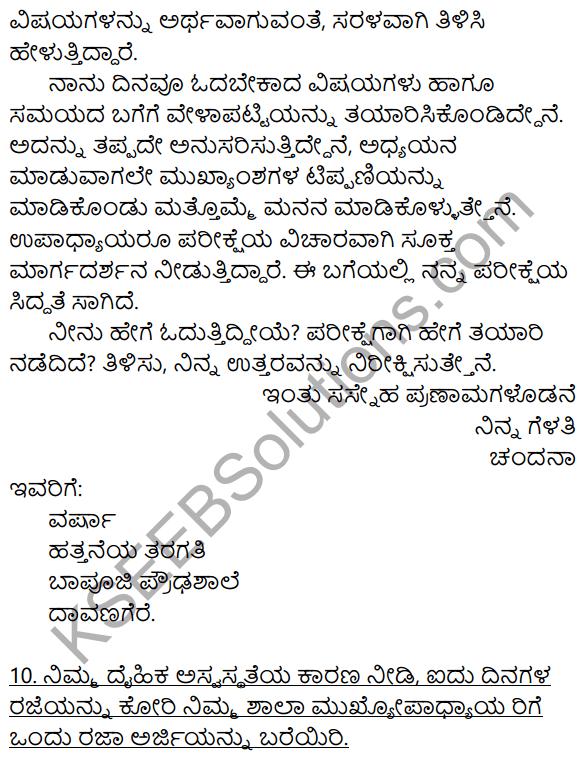 Karnataka SSLC Class 10 Siri Kannada Patra Lekhana 14