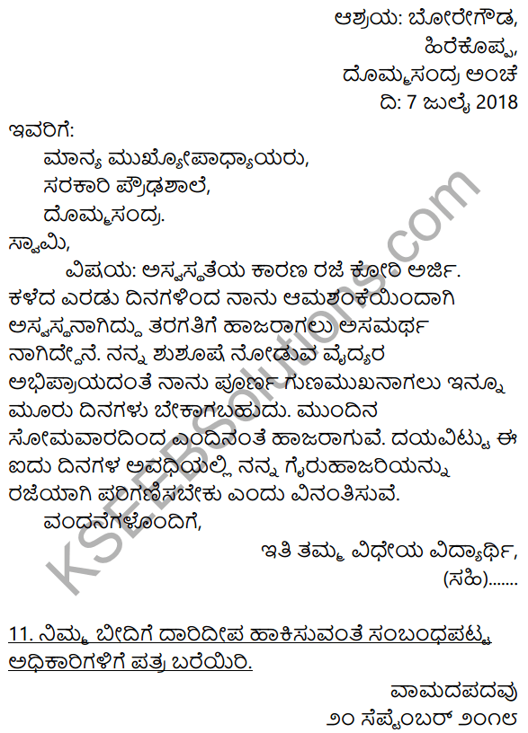 Karnataka SSLC Class 10 Siri Kannada Patra Lekhana 15