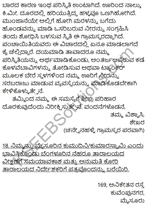 Karnataka SSLC Class 10 Siri Kannada Patra Lekhana 24
