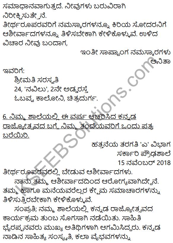 Karnataka SSLC Class 10 Siri Kannada Patra Lekhana 8