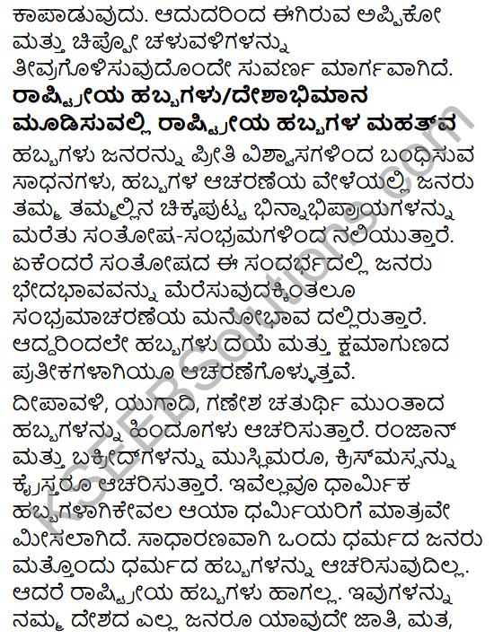 Karnataka SSLC Class 10 Siri Kannada Prabandha Lekhana 12