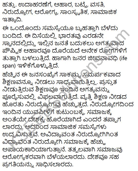 Karnataka SSLC Class 10 Siri Kannada Prabandha Lekhana 15