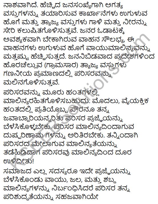 Karnataka SSLC Class 10 Siri Kannada Prabandha Lekhana 2