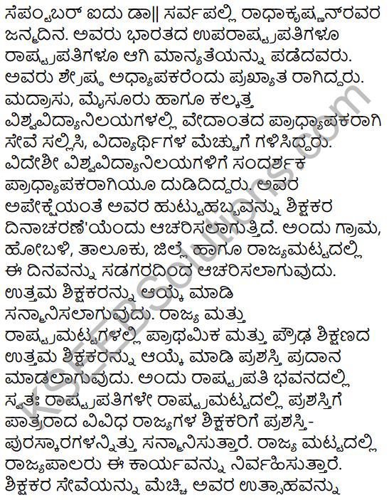 Karnataka SSLC Class 10 Siri Kannada Prabandha Lekhana 22