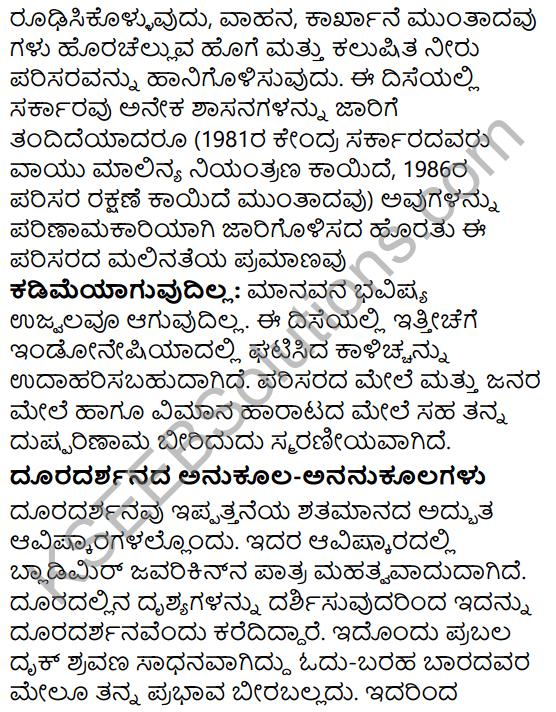 Karnataka SSLC Class 10 Siri Kannada Prabandha Lekhana 3