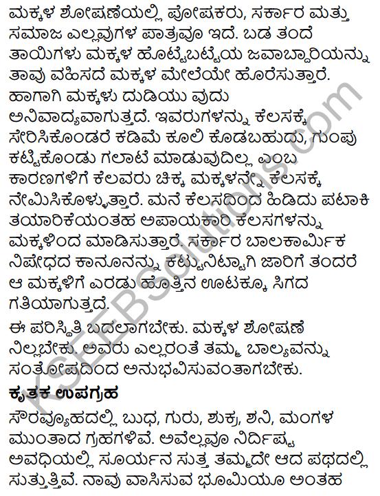 Karnataka SSLC Class 10 Siri Kannada Prabandha Lekhana 50
