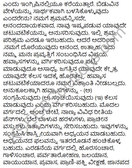 Karnataka SSLC Class 10 Siri Kannada Prabandha Lekhana 62