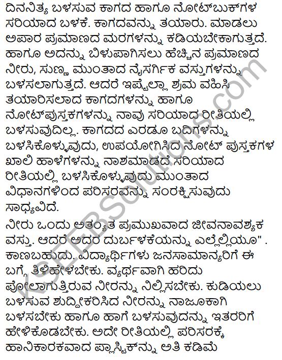 Karnataka SSLC Class 10 Siri Kannada Prabandha Lekhana 70