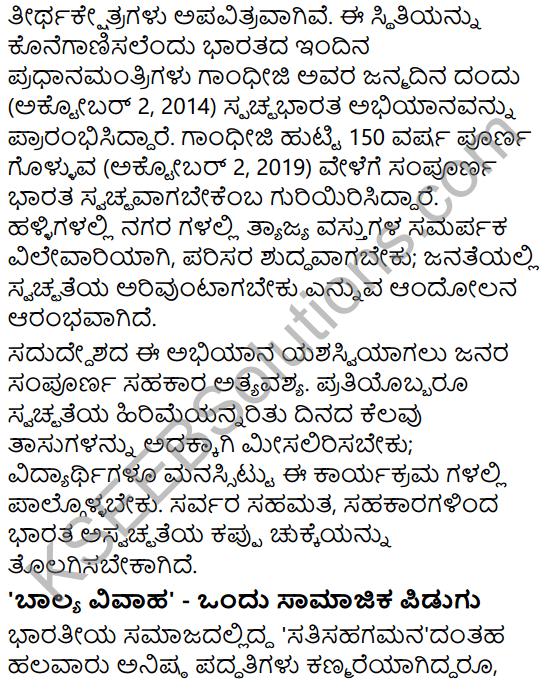 Karnataka SSLC Class 10 Siri Kannada Prabandha Lekhana 82