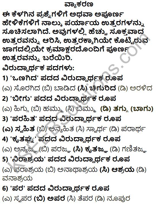 Karnataka SSLC Class 10 Tili Kannada Grammar Anvayika Vyakarana 1