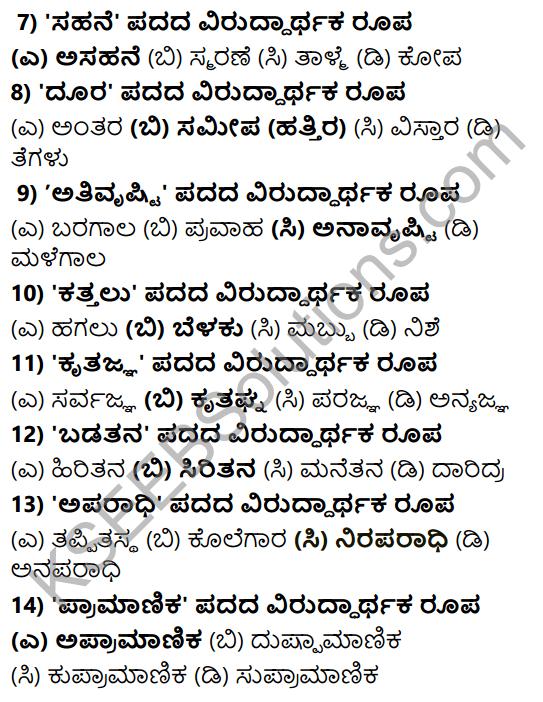 Karnataka SSLC Class 10 Tili Kannada Grammar Anvayika Vyakarana 2