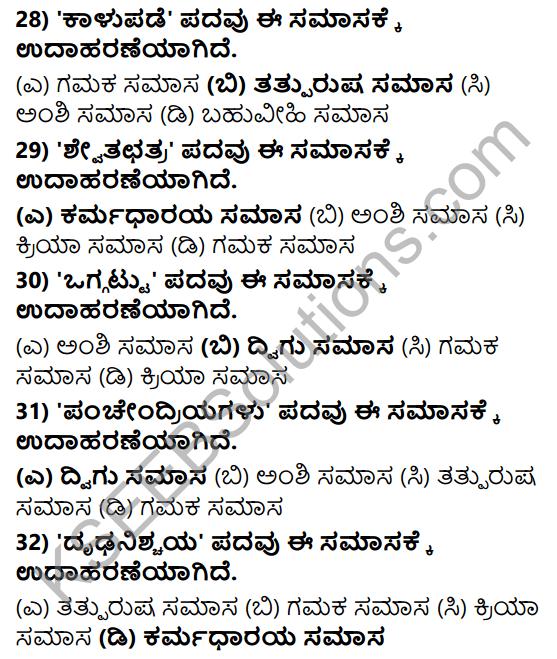 Karnataka SSLC Class 10 Tili Kannada Grammar Anvayika Vyakarana 25