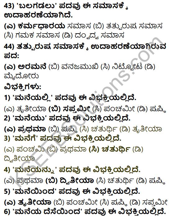 Karnataka SSLC Class 10 Tili Kannada Grammar Anvayika Vyakarana 28