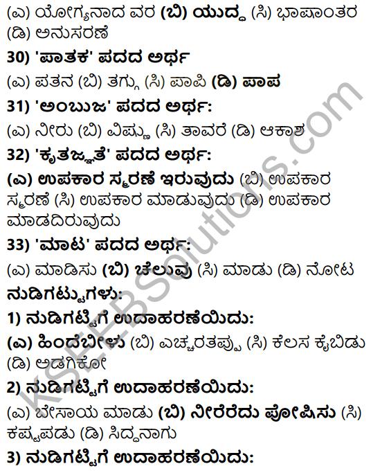 Karnataka SSLC Class 10 Tili Kannada Grammar Anvayika Vyakarana 38