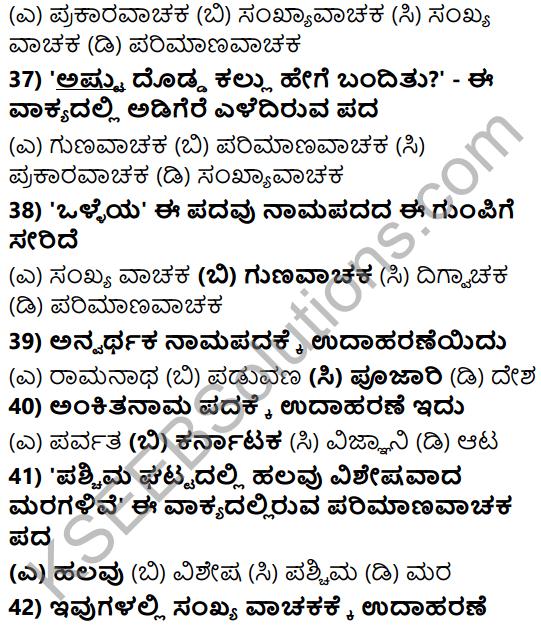 Karnataka SSLC Class 10 Tili Kannada Grammar Anvayika Vyakarana 50