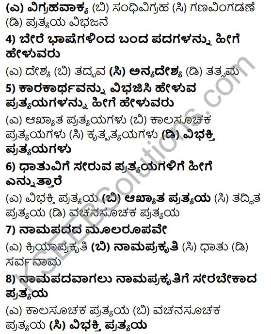 Karnataka SSLC Class 10 Tili Kannada Grammar Anvayika Vyakarana 65