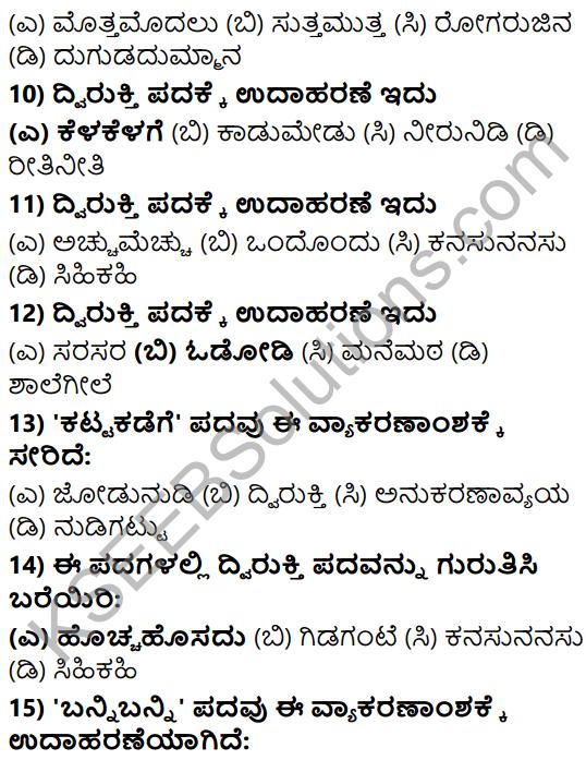 Karnataka SSLC Class 10 Tili Kannada Grammar Anvayika Vyakarana 7