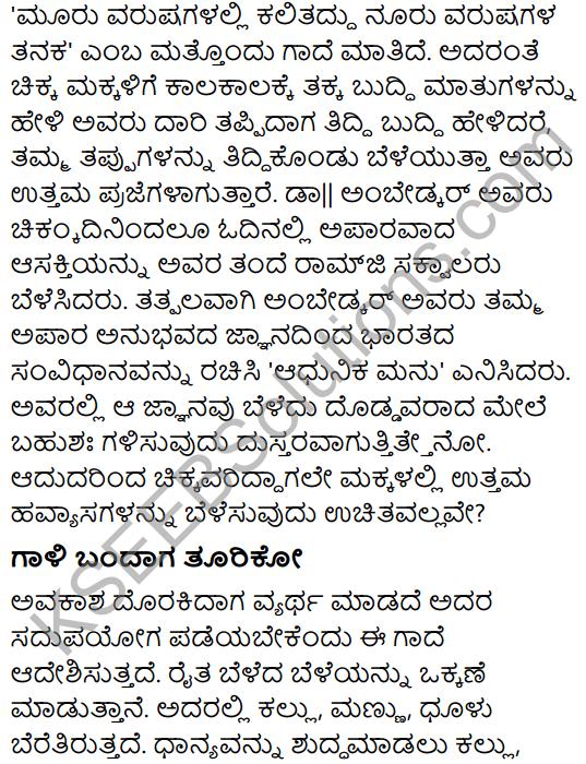 Karnataka SSLC Class 10 Tili Kannada Grammar Gadegalu 16