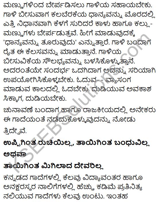 Karnataka SSLC Class 10 Tili Kannada Grammar Gadegalu 17