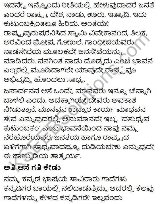 Karnataka SSLC Class 10 Tili Kannada Grammar Gadegalu 20