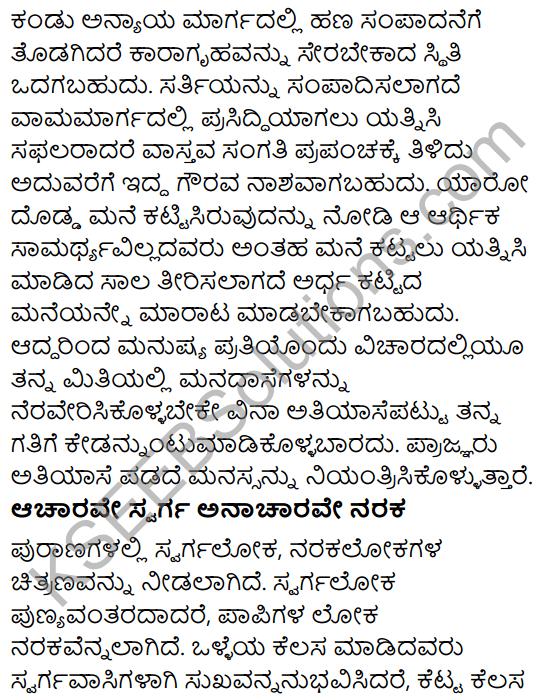 Karnataka SSLC Class 10 Tili Kannada Grammar Gadegalu 22
